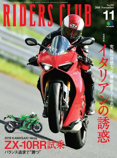 Riders club [November 2018 Vol.535]:イタリアンの誘惑