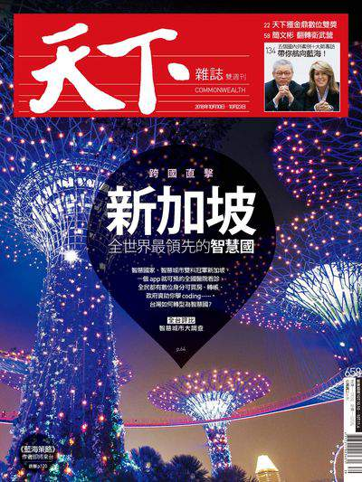 天下雜誌 2018/10/10 [第658期]:新加坡 全世界最領先的智慧國