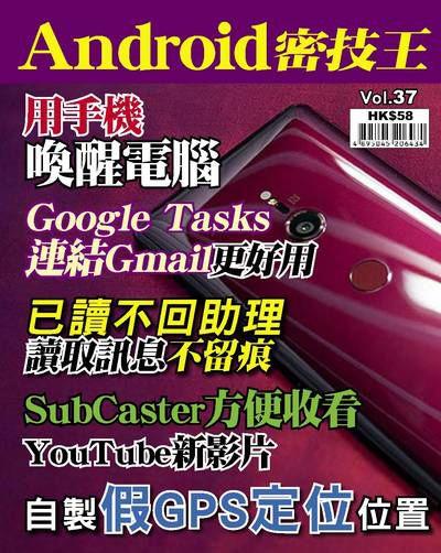 Android 密技王 [第37期]:用手機喚醒電腦