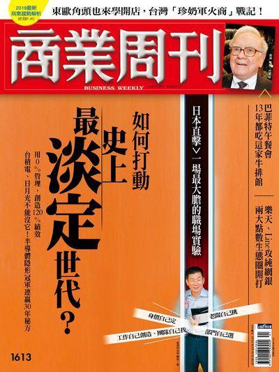商業周刊 2018/10/15 [第1613期]:如何打動史上最淡定世代?