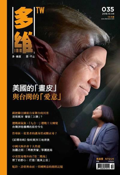 多維TW [第35期]:美國的「畫皮」 與台灣的「愛意」