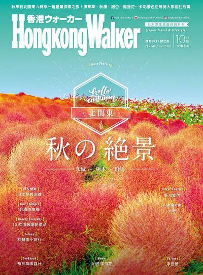 Hongkong Walker [第144期]:北關東 秋の絕景