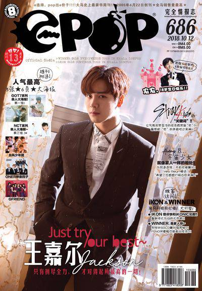 epop 完全情報誌 2018/10/12 [第686期]:Just try your best : Jackson王嘉爾