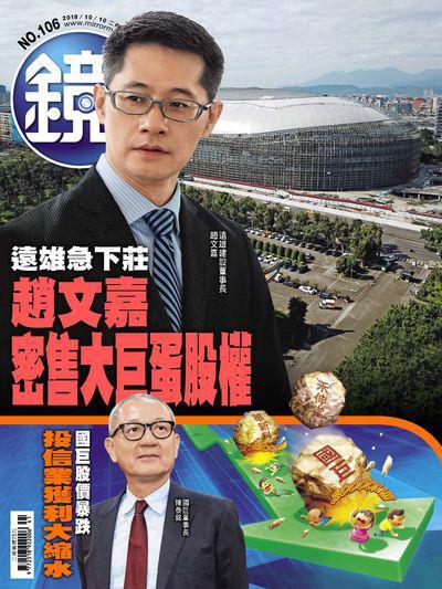 鏡週刊 2018/10/10 [第106期]:趙文嘉 密售大巨蛋股權