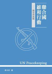 聯合國維和行動:類型與挑戰