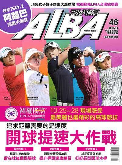 ALBA 阿路巴高爾夫雜誌 [第46期]:開球提速大作戰
