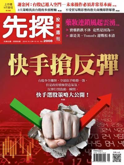 先探投資週刊 2018/10/12 [第2008期]:快手搶反彈