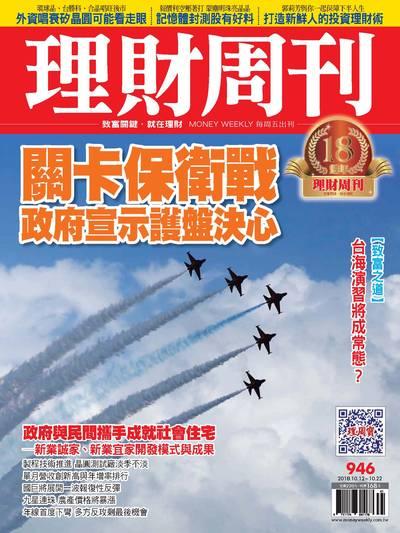 理財周刊 2018/10/12 [第946期]:關卡保衛戰