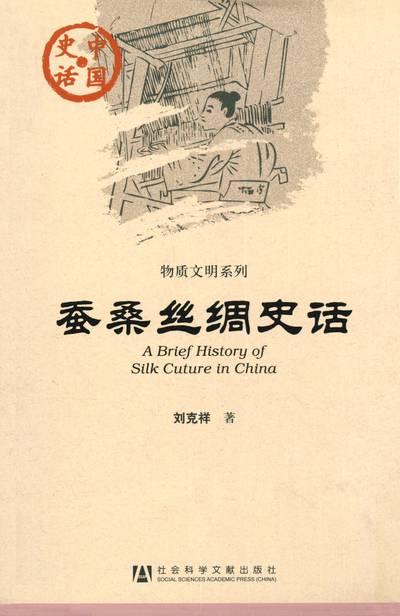 蠶桑絲綢史話