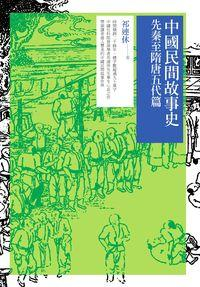 中國民間故事史 :先秦至隋唐五代篇