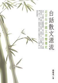 白話散文源流:近百年中國文章變遷史