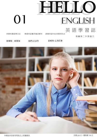 英語學習誌