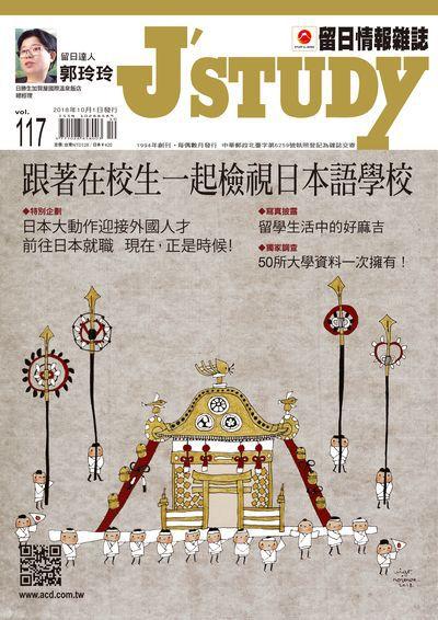 留日情報雜誌 [第117期]:跟著在校生一起檢視日本語學校