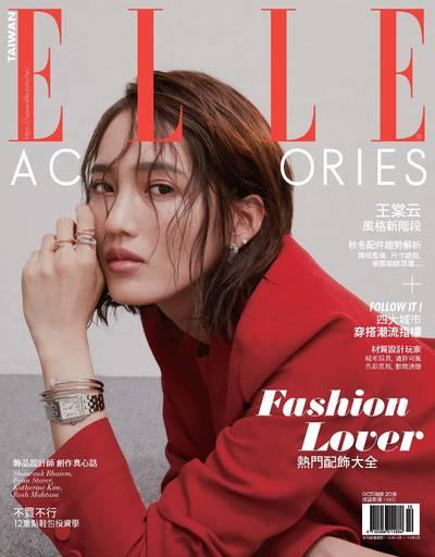ELLE Accessories [2018秋冬號]:Fashion lover 熱門配飾大全