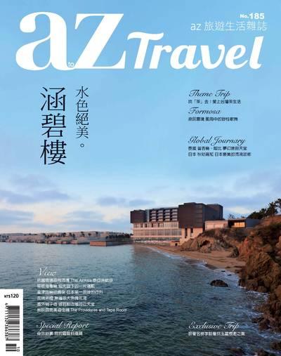 AZ旅遊生活 [第185期]:水色絕美。涵碧樓