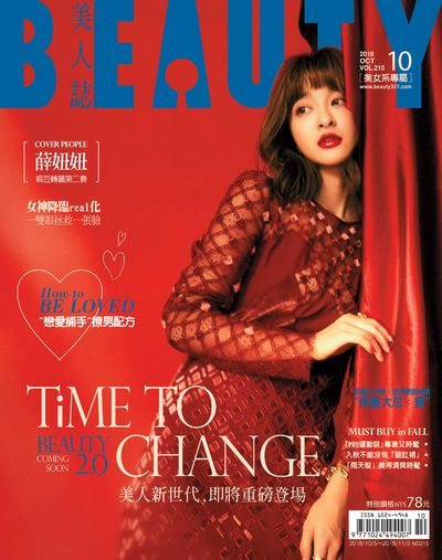 Beauty美人誌 [第215期]:Time to change