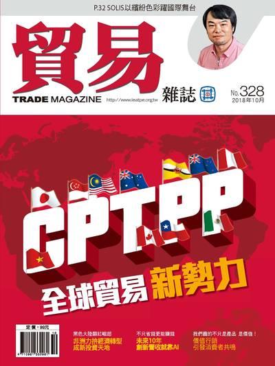 貿易雜誌 [第328期]:全球貿易新勢力