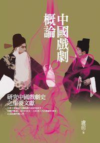中國戲劇概論