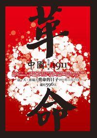 革命!中國1911
