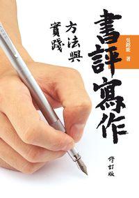 書評寫作方法與實踐 [修訂版]