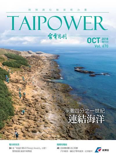 台電月刊 [第670期]:連結海洋 淨灘四分之一世紀