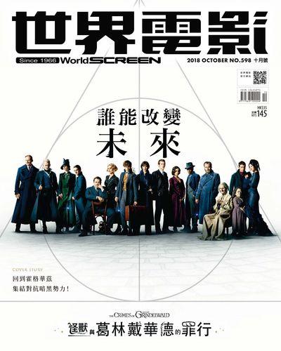 世界電影 [第598期] [有聲書]:怪獸與葛林戴華德的罪行 誰能改變未來