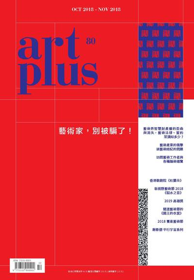 art plus (Taiwan) [第80期]:藝術家, 別被騙了!