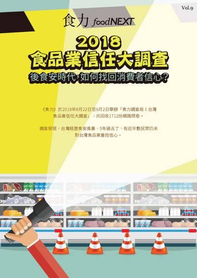 食力雙週刊 [Vol. 9]:2018食品業信任大調查