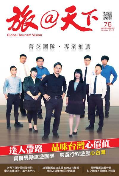旅@天下 [第76期]:達人帶路 品味台灣心價值