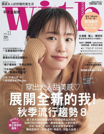 with與你時尚國際中文版 [第175期]:「展開全新的我!」 秋季流行趨勢8