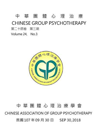 中華團體心理治療 [第24卷第3期]