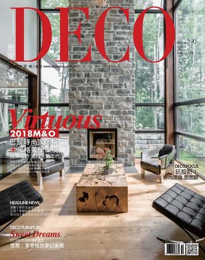 DECO居家 [第190期]:Virtuous 2018M&O 巴黎時尚家居展+風格美學案例