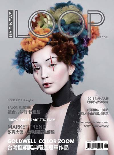 LOOP Hair News [2018秋季號]:Goldwell color zoom 台灣區頒獎典禮暨冠軍作品
