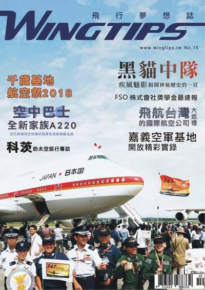 WINGTIPS 飛行夢想誌 [第15期]:千歲基地航空祭2018