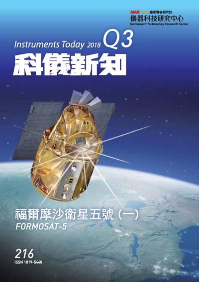 科儀新知 [第216期]:福爾摩沙衛星五號 (一)