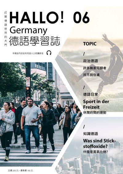 HALLO! Germany 德語學習誌 [第6期] [有聲書]:德語日常