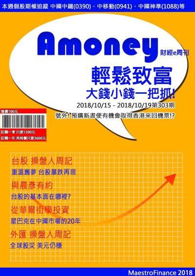Amoney財經e周刊 2018/10/15 [第303期]:輕鬆致富 大錢小錢一把抓