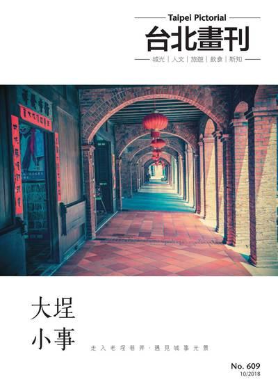 臺北畫刊 [第609期]:大埕小事