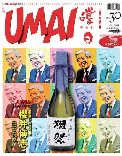 Umai 嚐。日 うまい [第30期]:櫻井博志