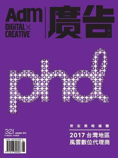 廣告雜誌 [第321期]:2017臺灣地區風雲數位代理商 奇宏策略媒體
