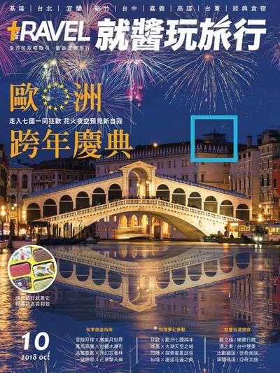 Travel Plus 就醬玩旅行 [2018年10月]:歐洲跨年慶典