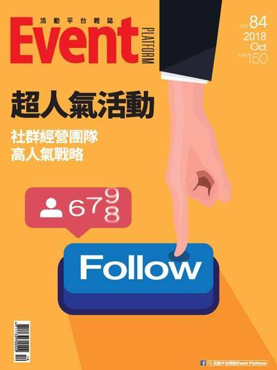 活動平台雜誌 = Event Platform