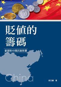 貶值的籌碼:歐盟對中國武器禁運