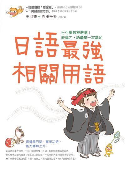 日語最強相關用語:王可樂教室嚴選!表達力.語彙量一次滿足