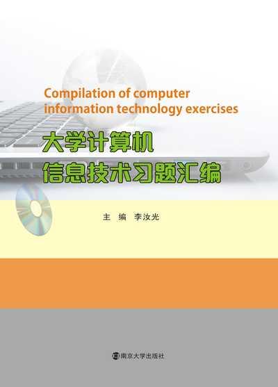 大學電腦資訊技術習題彙編