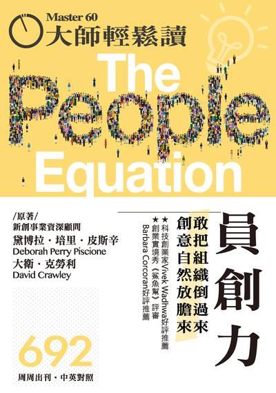 大師輕鬆讀 [第692期] [2018年10月17日][有聲書]:The People Equation 員創力
