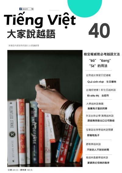 Tiếng Việt 大家說越語 [第40期] [有聲書]:檢定權威教必考越語文法