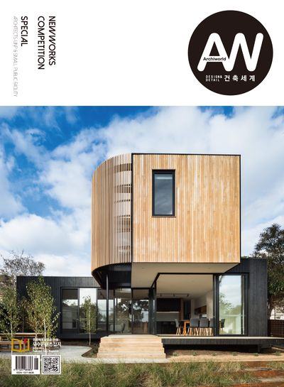 Archiworld [Vol. 281]:New works competition:Special Architects UNP & Small Public Facility
