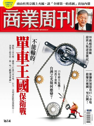 商業周刊 2018/10/22 [第1614期]:不能輸的單車王國保衛戰