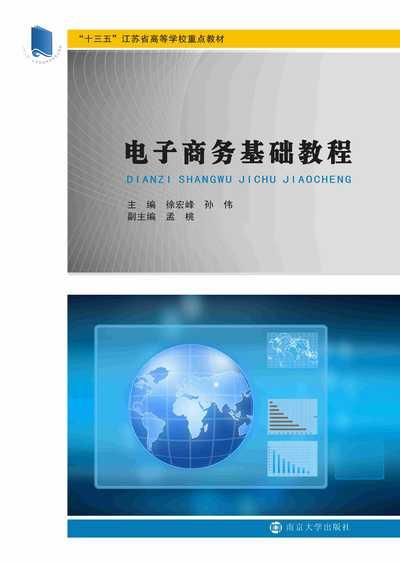 電子商務基礎教程